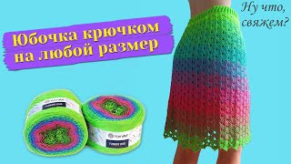 👑ЮБОЧКА КРЮЧКОМ НА ЛЮБОЙ РАЗМЕР из Yarn Art Flowers Vivid подробно для начинающих.Skirt Crochet.