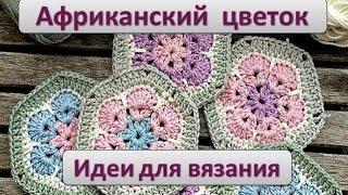 Африканский цветок крючком. Идеи для вязания.(https://www.youtube.com/user/vazaniekrutchkom1 - Вязание крючком. В данном видео предлагаю Вам познакомиться с «афганским цветко..., 2016-03-11T16:00:00.000Z)
