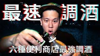 超簡單六種便利商店調酒 !!!|恩熙俊|理性癮酒|