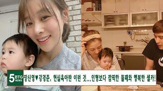 장신영♥강경준, 현실육아란 이런 것…인형보다 깜찍한 둘…