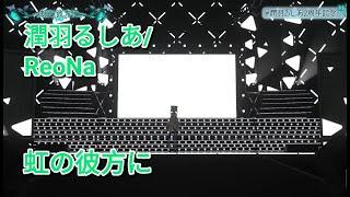 【潤羽るしあ】虹の彼方に/ReoNa【中日字幕】