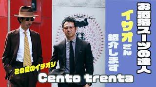 頼りになるお洒落スーツの達人 イサオさん Cento trent