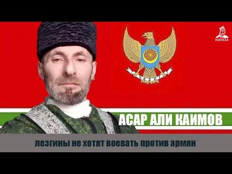 Лезгинский народ не желает воевать против армян, уж тем более ради диктатора Алиева. Асар Али Каимов