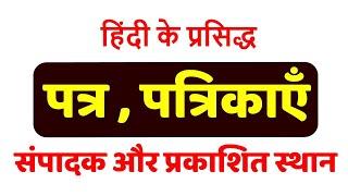 पत्र-पत्रिकाएं और संपादक, hindi ki prasiddh patra or patrika with Tayari Karlo