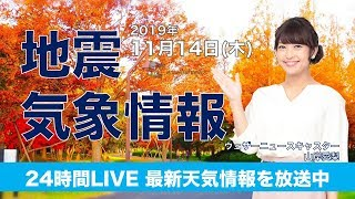 【LIVE】 最新地震・気象情報 ウェザーニュースLiVE 2019年11月14日(木)