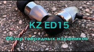 Обзор гибридных наушников KZ ED15