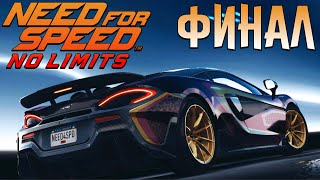Need For Speed NO LIMITS ROAD TO THE WEST #7 ФИНАЛ McLAREN 600LT