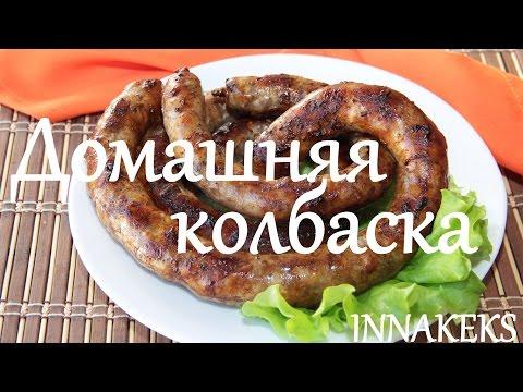 Как пожарить в мультиварке домашнюю колбасу
