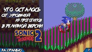 Как выглядят уровни из прототипов в финальной версии Sonic 2 | За Гранью 7