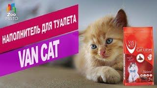 Наполнитель для туалета Van Cat | Обзор наполнителя для туалета Van Cat