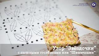 Вязание узоров   Узор Звёздочки с шишечками