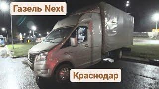 """Газель Next из Краснодара,  по """"интересной"""" цене..."""