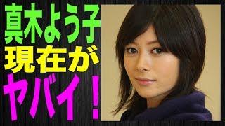 【真木よう子】現在がヤバイ! 片山怜雄 検索動画 27