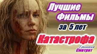 Катастрофы. Лучшие фильмы про катастрофы 2014 - 2019. Фильмы про катастрофы