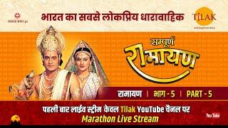 रामानंद सागर कृत सम्पूर्ण रामायण I लाईव - भाग 5 l Sampurna Ramayan - Live - Part 5   Tilak