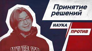 Ася Казанцева против мифов о нейроэкономике // Наука против
