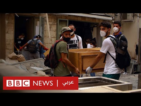 صينية وزوجها اللبناني يخسران مصدر رزقهما بسبب انفجار بيروت  - نشر قبل 10 ساعة
