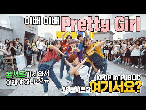 [여기서요?] PRODUCE X 101 - 이뻐 이뻐 Pretty Girl   크레파스   커버댄스 DANCE COVER @AB콘서트 로비