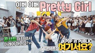[여기서요?] PRODUCE X 101 - 이뻐 이뻐 Pretty Girl | 크레파스 | 커버댄스 DANCE COVER @AB콘서트 로비