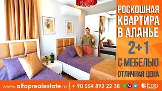 Купить квартиру в Турции недорого. Квартира в Алании у моря. Недвижимость в Турции. Турция. Алания.