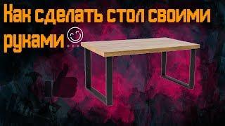 Как сделать стол своими руками!Самодельный стол
