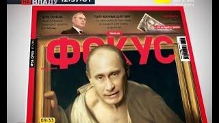 Огляд журналу ''Фокус''