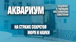 Севастопольский Аквариум. К годовщине восстановления города