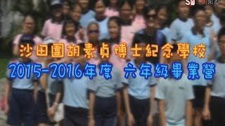 Publication Date: 2016-07-12 | Video Title: 2015-2016年度 六年級畢業營