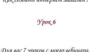 Как открыть интернет магазин? Урок 6(, 2013-10-20T15:24:49.000Z)