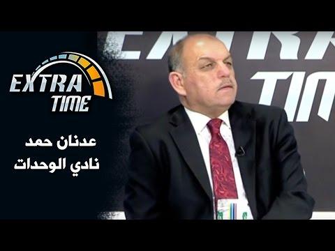 عدنان حمد - نادي الوحدات -  Extra Time