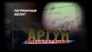 Спецоперация АРГУН. Документальный фильм.