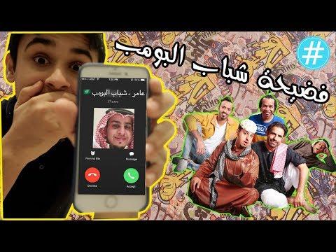 #هاشتاق: فضيحة شباب البومب 😱 ! | حقائق ومعلومات عن المسلسل 💎