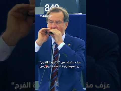 رئيس وزراء يعزف الهارمونيكا داخل البرلمان الأوروبي!  - نشر قبل 5 ساعة