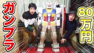 【伝説】80万円の超巨大1/12ガンプラを組み立てる!!!Put all pieces of huge GUNDAM model kits!!!