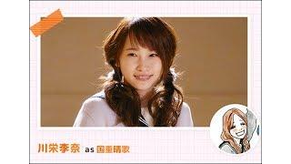 元AKB48メンバーで女優の川栄李奈が、9日から放映スタートしたフリマア...