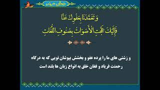 دعاء الإمام الحسين (عليه السلام) يوم عرفة  |  بصوت الحاج مهدي صدقي