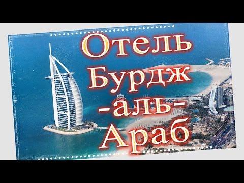Путешествие.  Отель Бурдж-аль-Араб.  Burj Al Arab Hotel. Дубай. [Путешествие]
