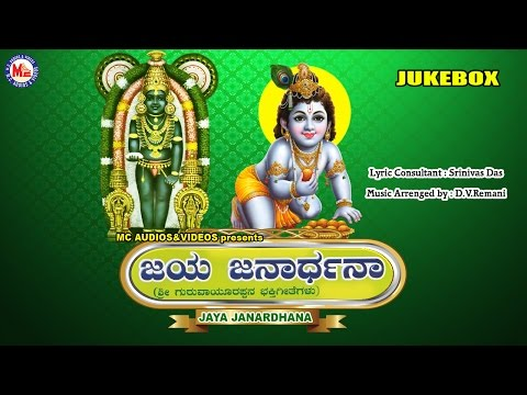 ಜಯ ಜನಾರ್ಧನ  | JAYA JANARDHANA | Hindu Devotional Songs Kannada | Sree Krishna Devotional Songs