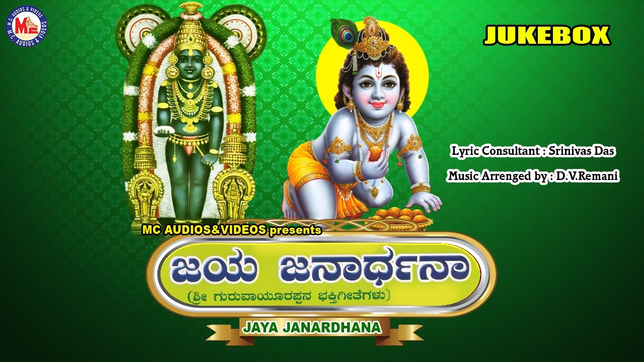jaya janardhana kannada mp3 song