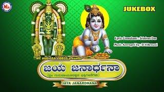 ಜಯ ಜನಾರ್ಧನ  | JAYA JANARDHANA | Hindu Devotional Songs Kannada | Sree Krishna Devotional Songs