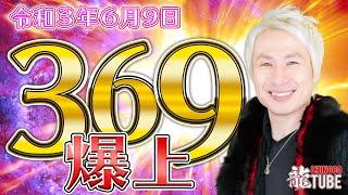 【人生爆上がり】宇宙の神秘369の日に◯◯すればハピネス無限大!|第131回SHINGOの龍TUBE