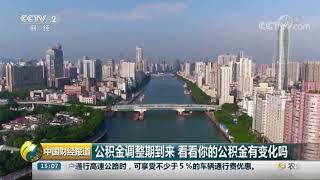 [中国财经报道]公积金调整期到来 看看你的公积金有变化吗| CCTV财经