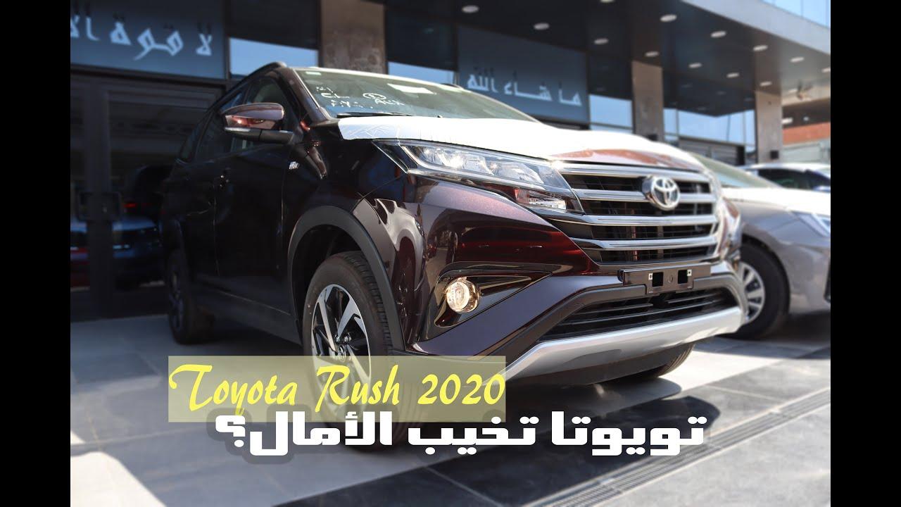 تويوتا تخيب الآمال !! | Toyota Rush 2020
