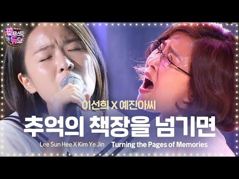 이선희♡예진아씨, 또 레전드 갈아치운 무대 '추억의 책장을 넘기면' 《Fantastic Duo》판타스틱 듀오 EP04