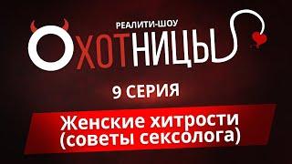 Реалити шоу Охотницы ЖЕНСКИЕ ХИТРОСТИ СОВЕТЫ СЕКСОЛОГА 9 серия