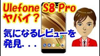 ベゼルレスの格安スマホ Ulefone S8 Pro にトロイの木馬が仕込まれていることが判明? やっぱり中華スマホは危険なの? thumbnail