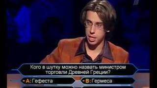 Нагиев на шоу Кто хочет стать миллионером?