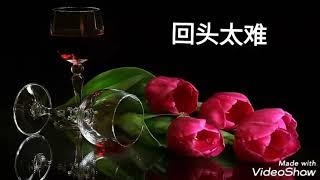 Download Lagu Hui tou tai nan 回头太难 - Jacky Cheung ( inti terjemahan & pinyin lirik di description) mp3