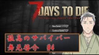 [LIVE] 【7Days to Die】対ゾンビパニック農家最強説を証明するVtuber舞元啓介 #4【にじさんじSEEDs】