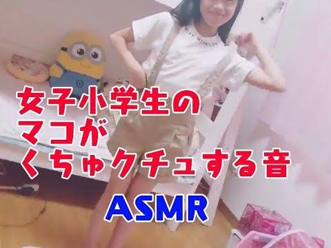 ASMR 女子小学生のマコがクチュクチュする音